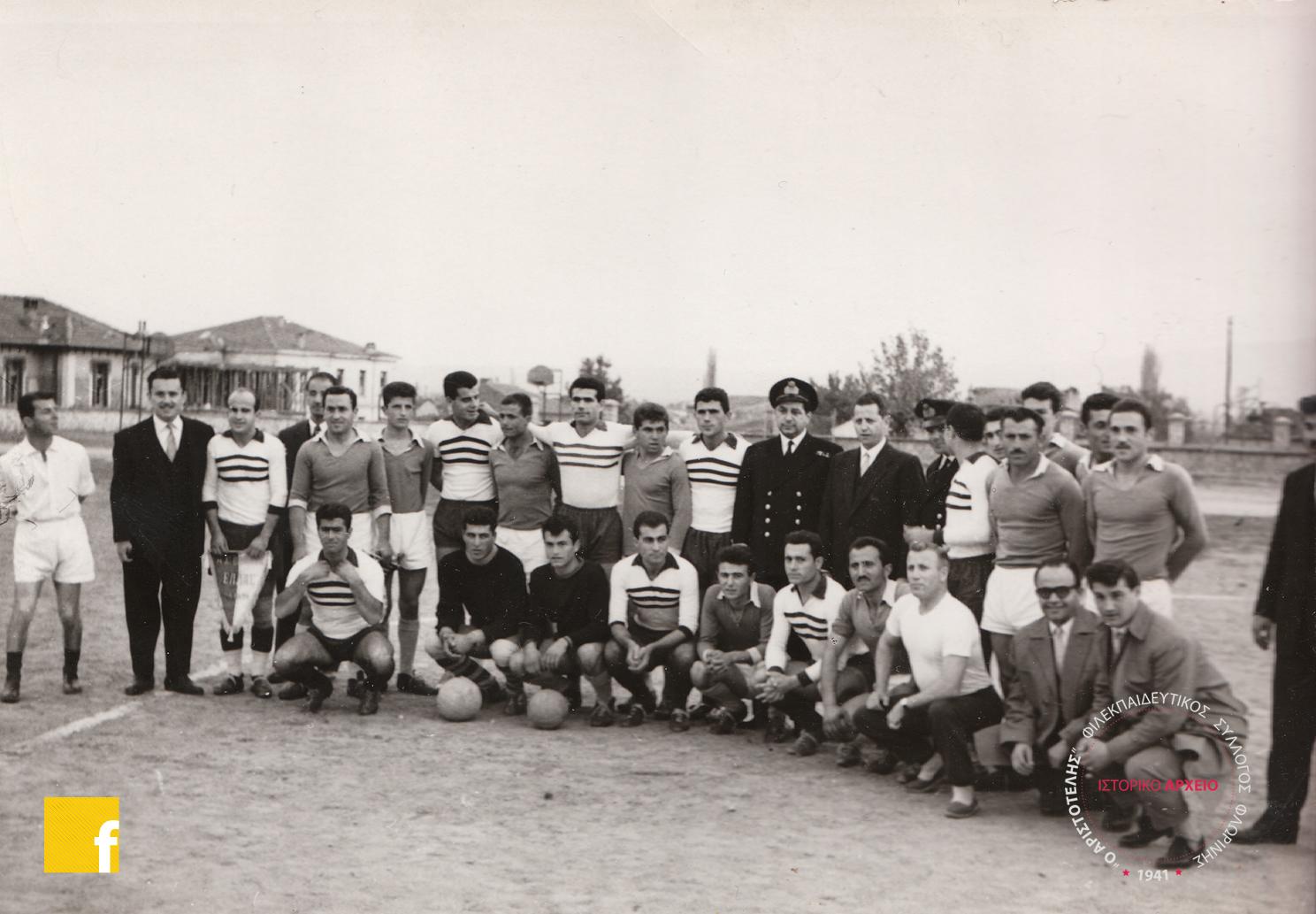 «Ελλάς» - «Βασιλικό Ναυτικό» 1-6 σε φιλικό αγώνα το 1959