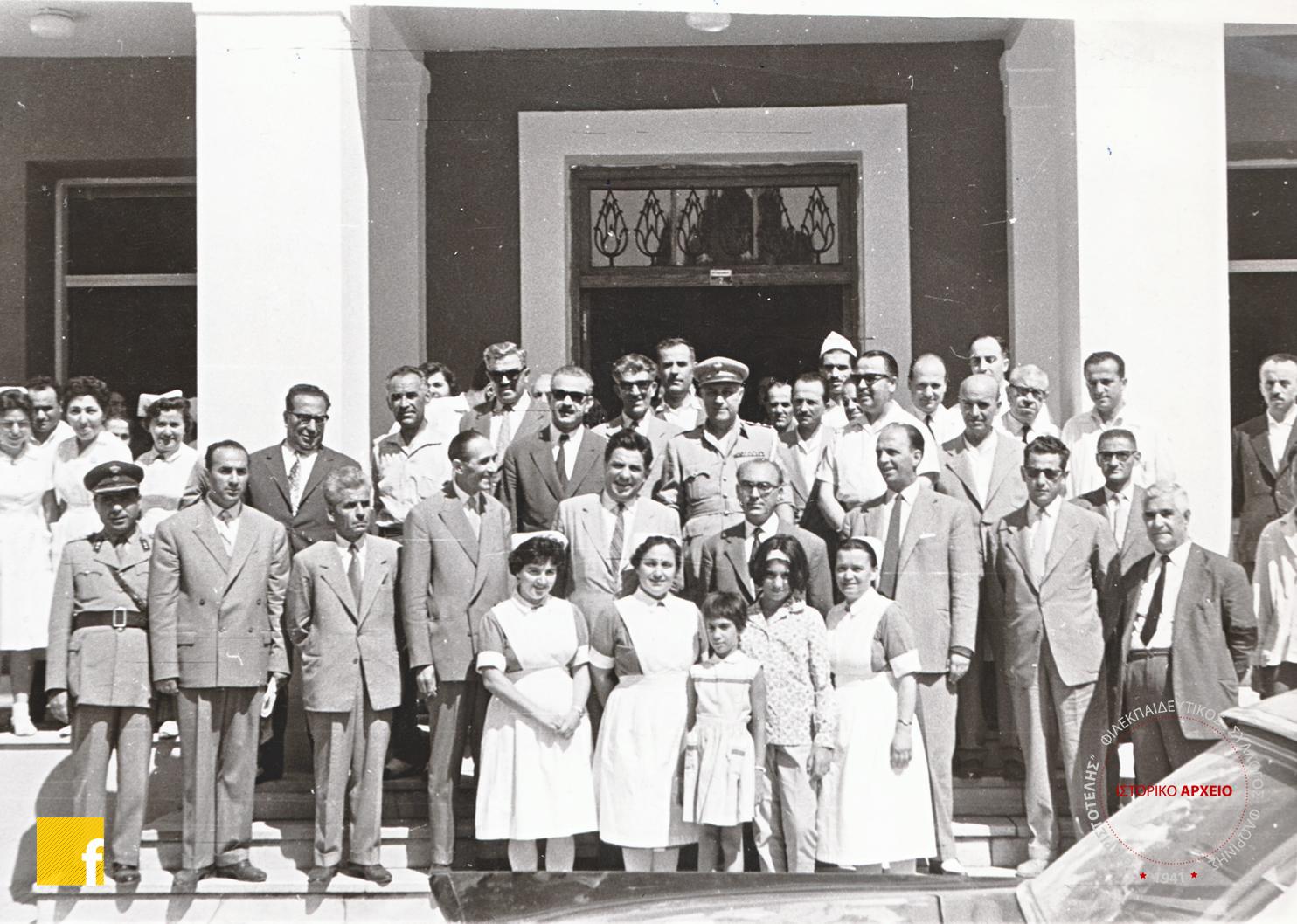 Επίσκεψη υπουργών στο νοσοκομείο της Φλώρινας το 1961