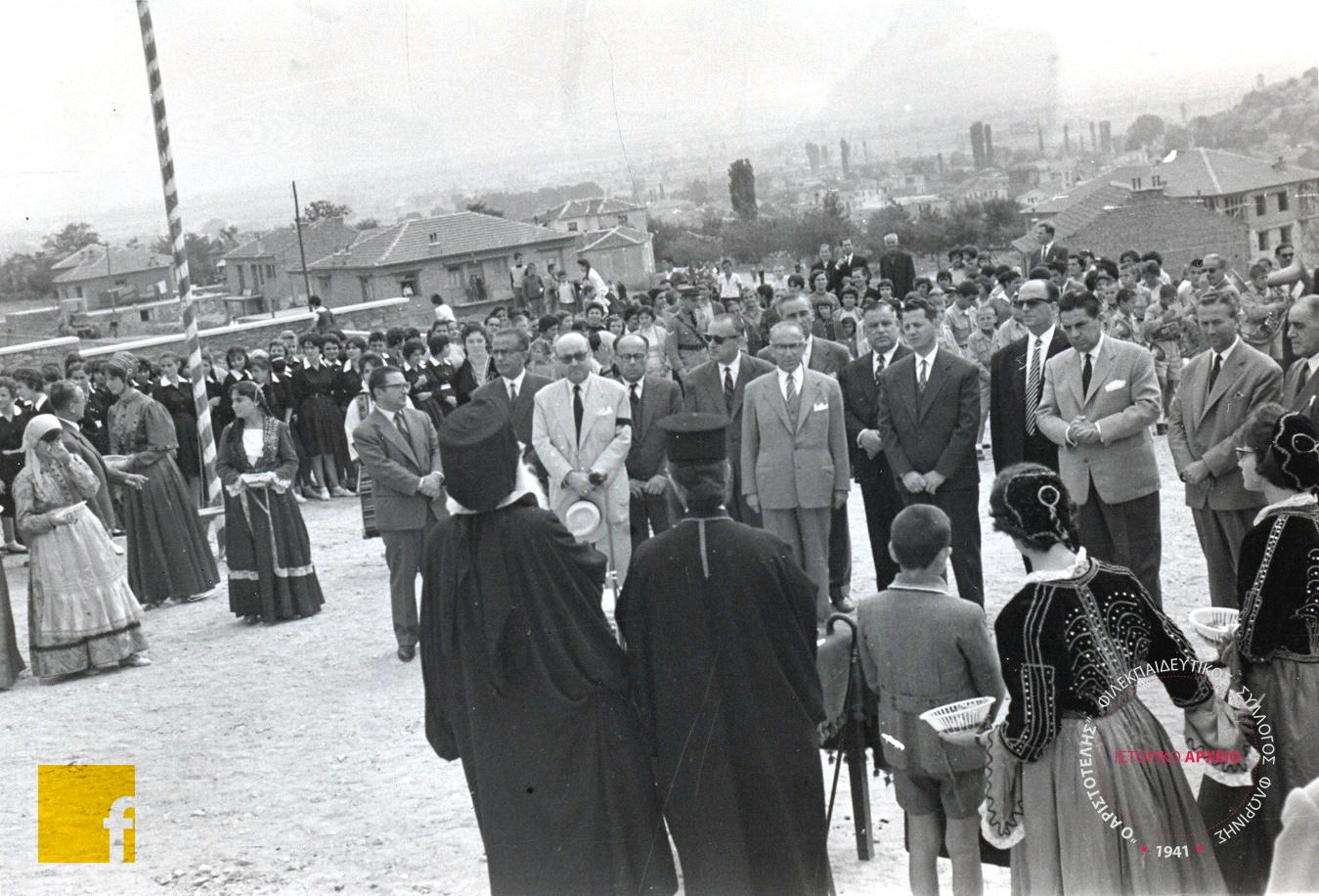 Τα εγκαίνια του Γυμνασίου Θηλέων Φλώρινας το 1960