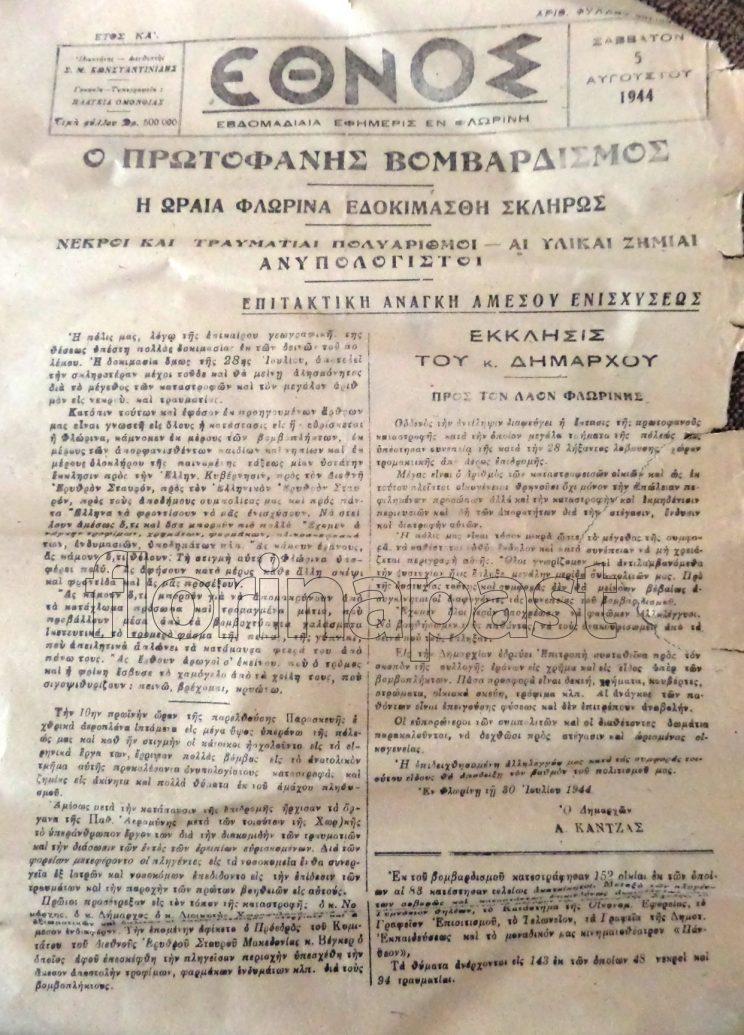 ethnos1944