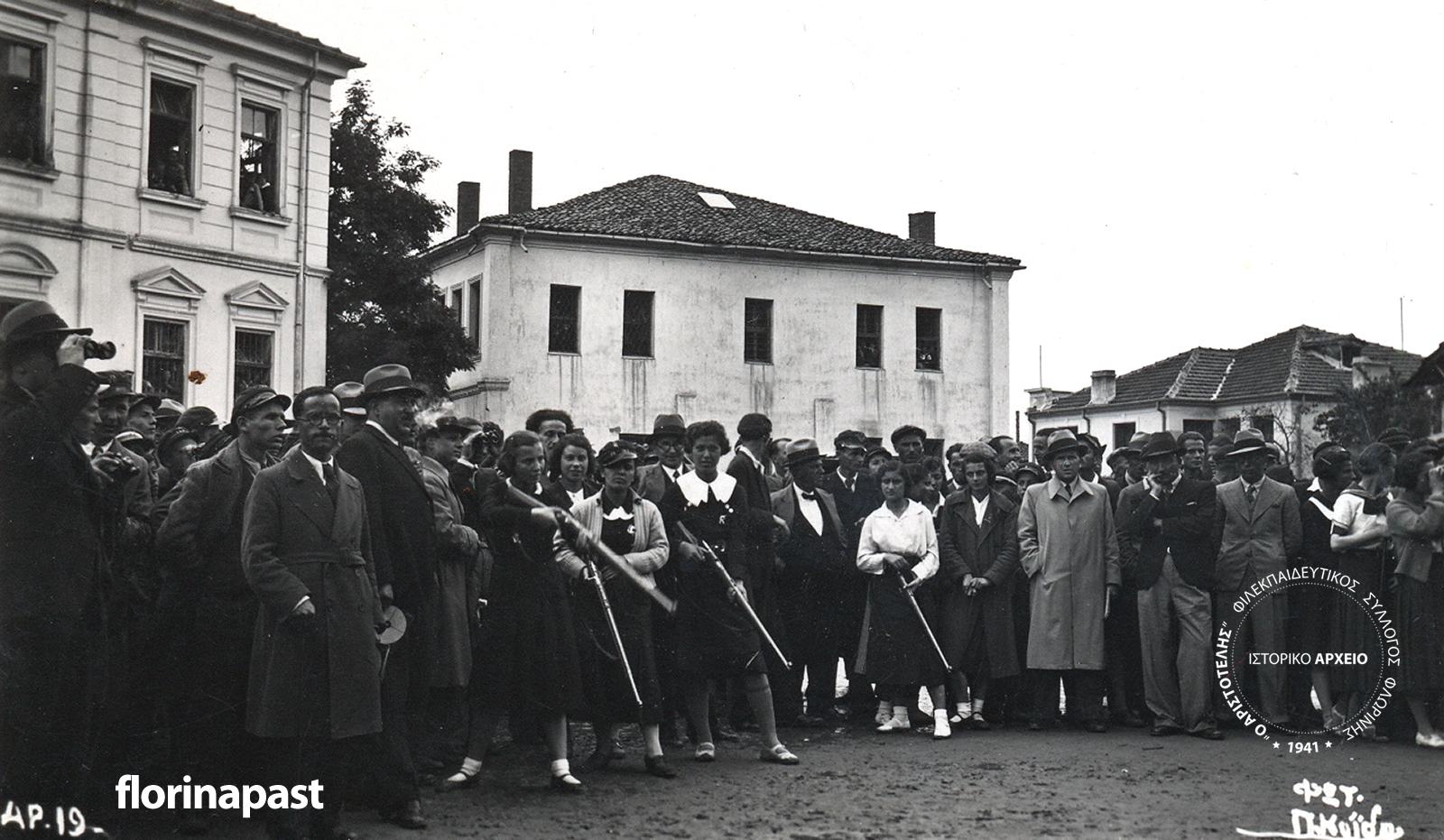 sxolikoi 1936d